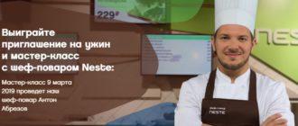 Акция от АЗС Neste – учитесь у профессионала