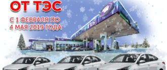 Акция от ТЭС – выиграй автомобиль 2019
