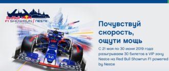 Акция от АЗС Neste Oil и Red Bull «Red Bull Showrun F1 powered by Neste»