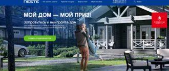 Акция на АЗС Neste – постройте свой дом