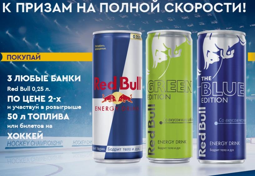 Акция от АЗС Газпромнефть и Red Bull «К призам на полной скорости»