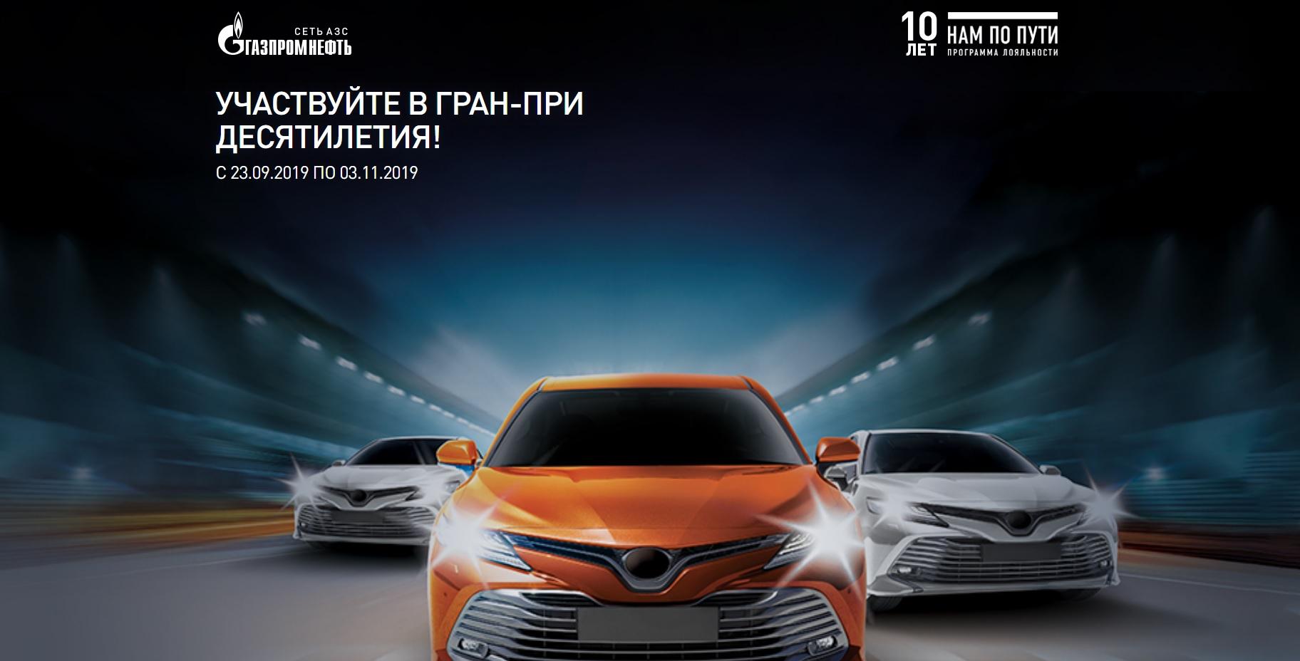 Акция «Гран-при десятилетия» от АЗС Газпромнефть