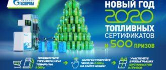 """Акция от АЗС """"Газпром"""" – «Заправляем в новый год»"""
