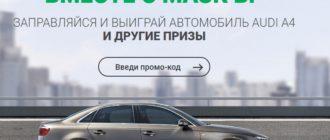 Акция на МАЗК BP – выиграй автомобиль