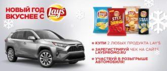Акция на АЗС Лукойл – выиграйте Toyota RAV4 от Lay's
