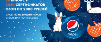 Акция от Lipton и Pepsi на АЗС Газпромнефть