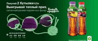 Акция на АЗС Роснефть - «выигрывай теплый приз»